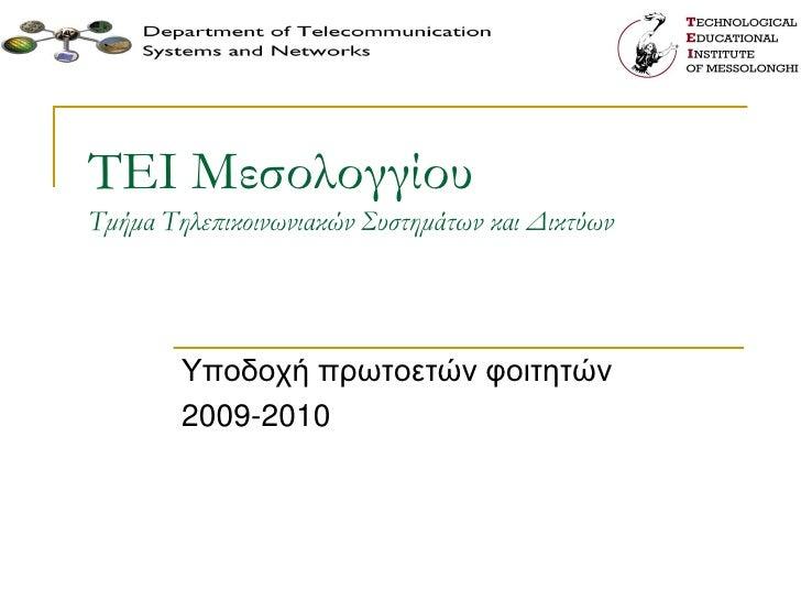 TEI Μεσολογγίου Τμήμα Τηλεπικοινωνιακών Συστημάτων και Δικτύων             Υπνδνρή πξσηνεηψλ θνηηεηψλ         2009-2010