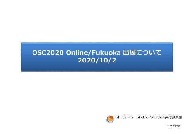 www.ospn.jp OSC2020 Online/Fukuoka 出展について 2020/10/2 オープンソースカンファレンス実行委員会