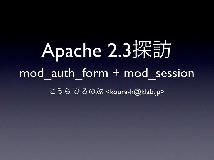 Apache 2.3 mod_auth_form + mod_session              <koura-h@klab.jp>