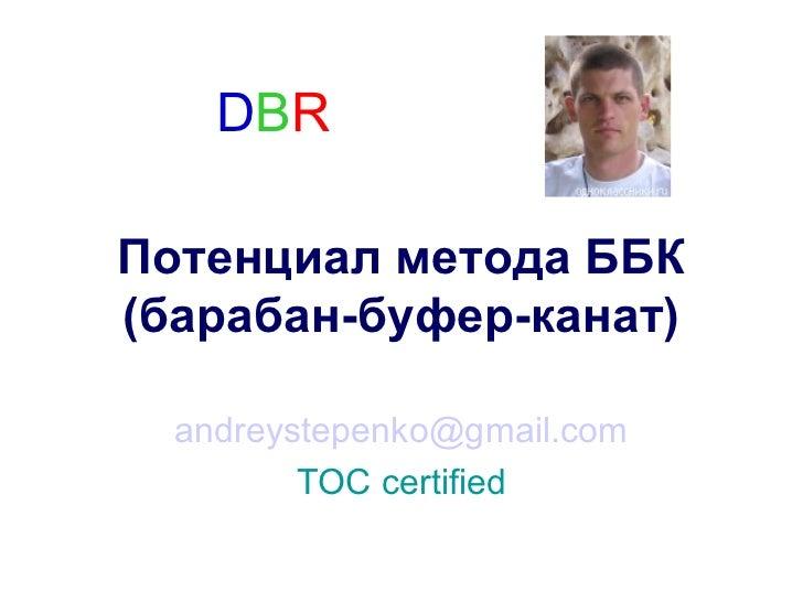 DBRПотенциал метода ББК(барабан-буфер-канат)  andreystepenko@gmail.com         TOC certified