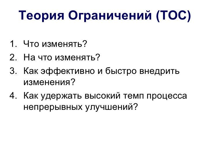 Теория Ограничений (ТОС)1. Что изменять?2. На что изменять?3. Как эффективно и быстро внедрить   изменения?4. Как удержать...