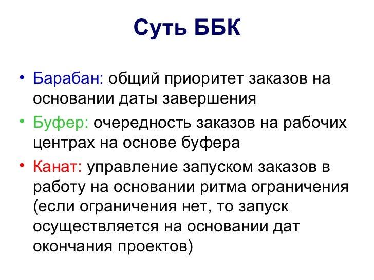 Суть ББК• Барабан: общий приоритет заказов на  основании даты завершения• Буфер: очередность заказов на рабочих  центрах н...