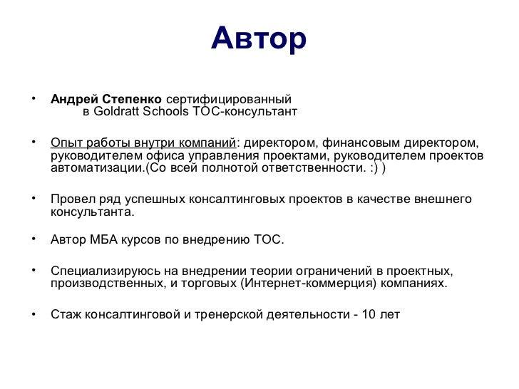 Автор•   Андрей Степенко сертифицированный        в Goldratt Schools TOC-консультант•   Опыт работы внутри компаний: дирек...