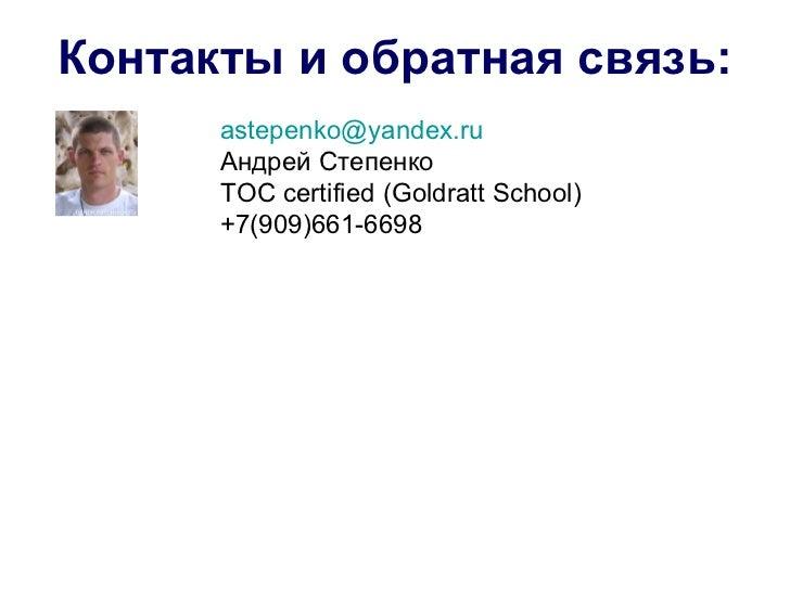 Контакты и обратная связь:      astepenko@yandex.ru      Андрей Степенко      TOC certified (Goldratt School)      +7(909)...