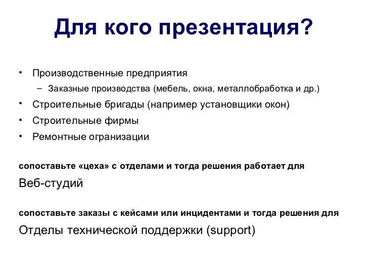 Для кого презентация?• Производственные предприятия   – Заказные производства (мебель, окна, металлобработка и др.)• Строи...