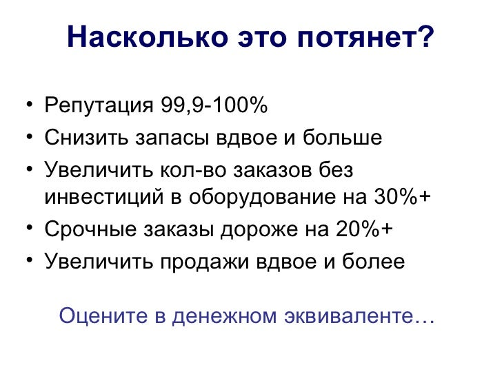 Насколько это потянет?• Репутация 99,9-100%• Снизить запасы вдвое и больше• Увеличить кол-во заказов без  инвестиций в обо...