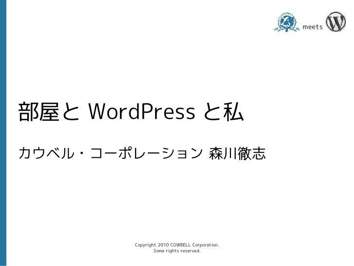 meets                                                            部屋と WordPress と私 カウベル・コーポレーション 森川徹志             Copyright...