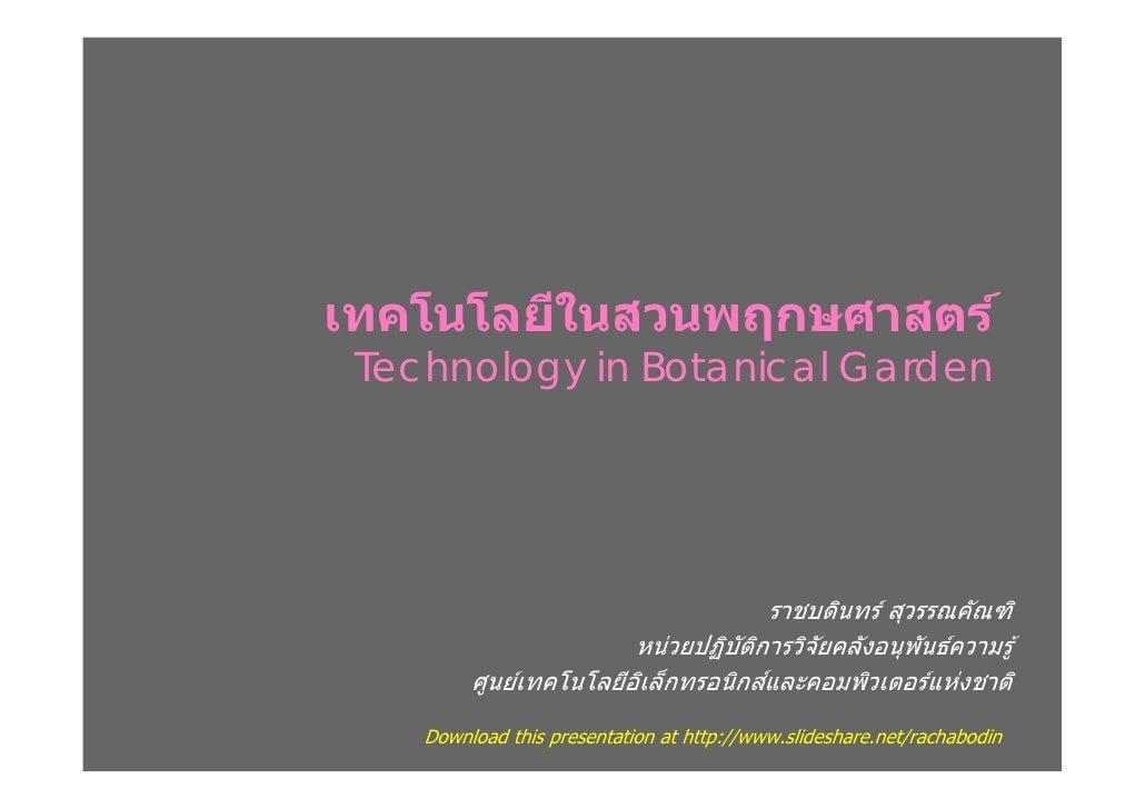 เทคโนโลยีในสวนพฤกษศาสตร์  Technology in Botanical Garden                                                 ราชบดินทร์ สุวรรณ...