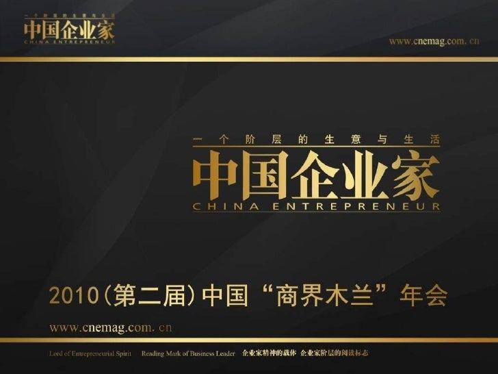 """2010( 第二届 ) 中国 """" 商界木兰 """" 年会 招 商 案"""
