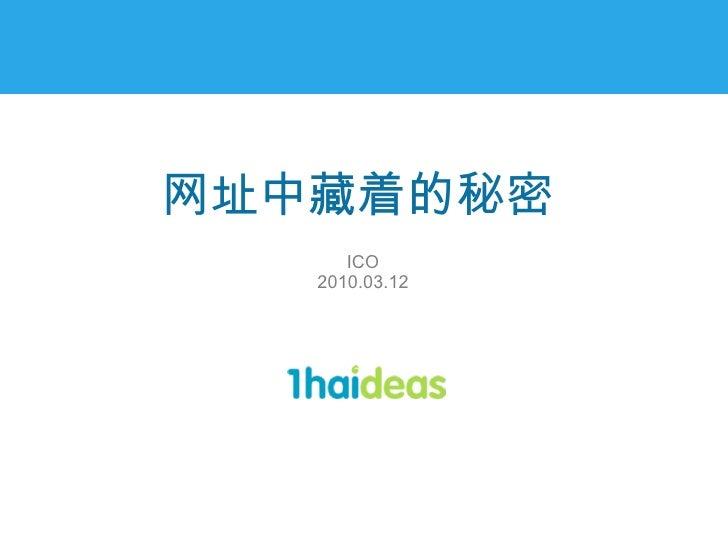 网址中藏着的秘密 ICO 2010.03.12