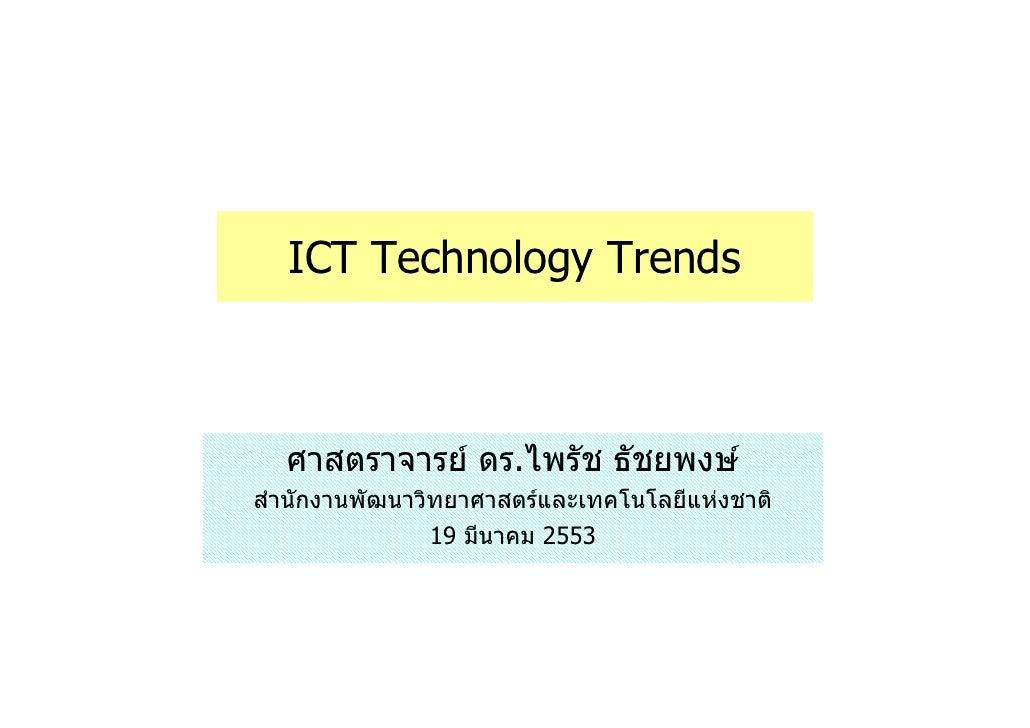 ICT Technology Trends      ศาสตราจารย ดร.ไพรัช ธัชยพงษ สํานักงานพัฒนาวิทยาศาสตรและเทคโนโลยีแหงชาติ                 19 ...