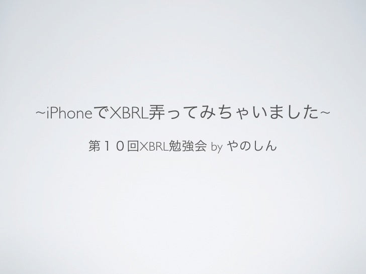 ~iPhone   XBRL           ~              XBRL   by