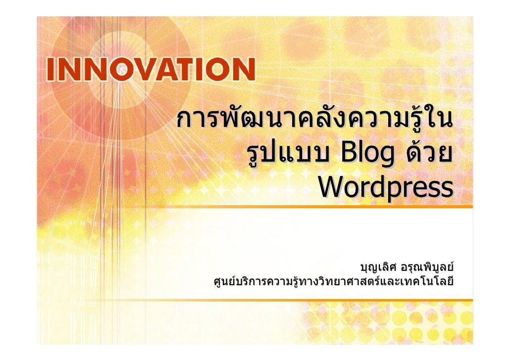 การพัฒนาคลังความรูใน      รูปแบบ Blog ดวย           Wordpress                                บุญเลิศ อรุณพิบูลย   ศูนย...