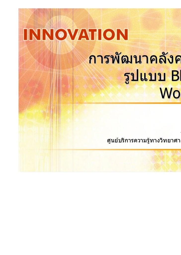 การพัฒนาคลังความรูใน     รูปแบบ Blog ดวย          Wordpress                              บุญเลิศ อรุณพิบูลย  ศูนยบริกา...