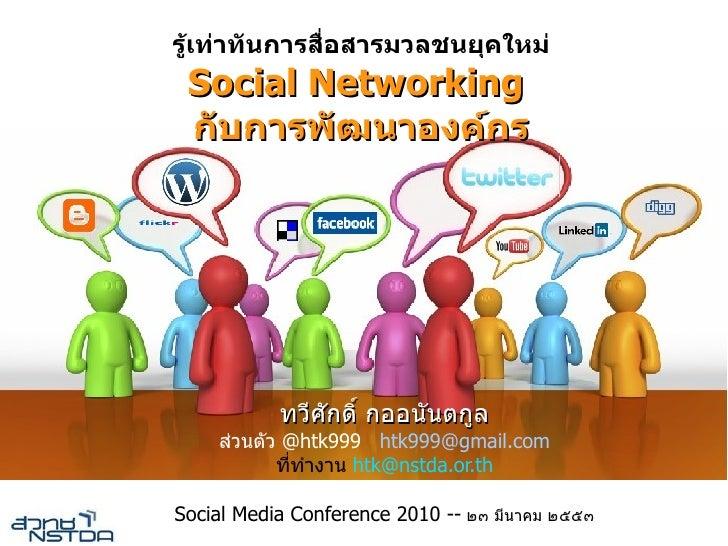 รเทาทนการสอสารมวลชนยคใหม  Social Networking  กบการพฒนาองค+กร                ทวศกด กออนนตกล     สวนตว @htk999 htk999@gmail....