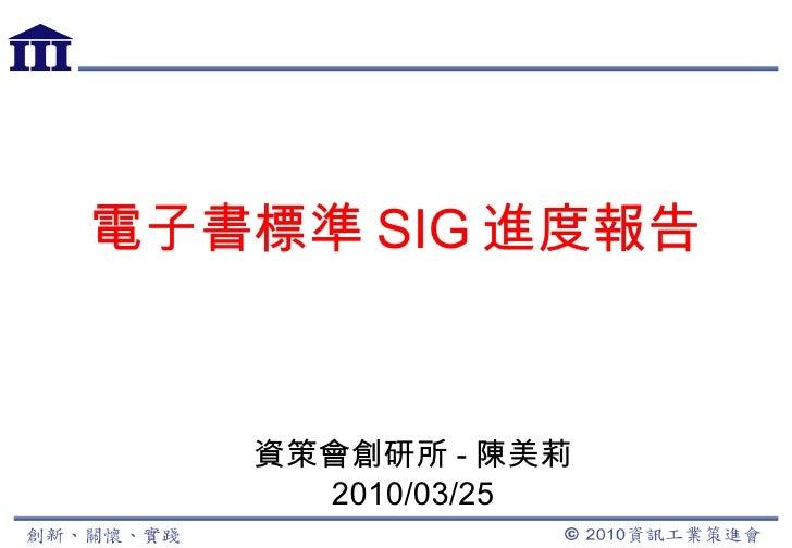 電子書標準 SIG 進度報告 資策會創研所 - 陳美莉 2010/03/25