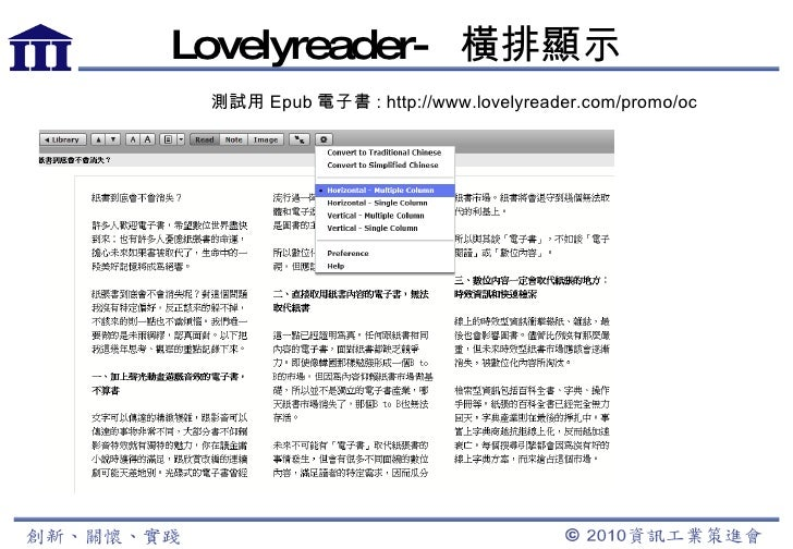 Lovelyreader-  橫排顯示 測試用 Epub 電子書 : http://www.lovelyreader.com/promo/oc