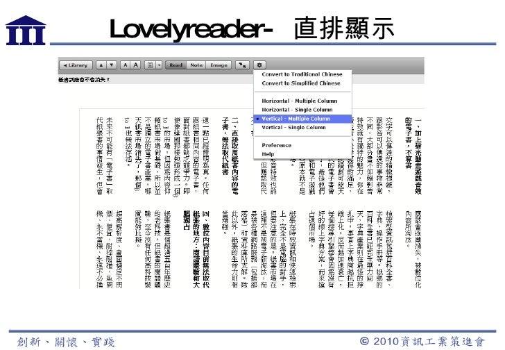 Lovelyreader-  直排顯示