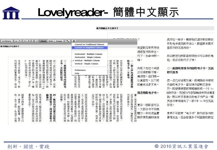 Lovelyreader- 簡體中文顯示