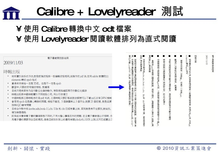 Calibre + Lovelyreader  測試 <ul><li>使用 Calibre 轉換中文 odt 檔案 </li></ul><ul><li>使用 Lovelyreader 閱讀軟體排列為直式閱讀 </li></ul>