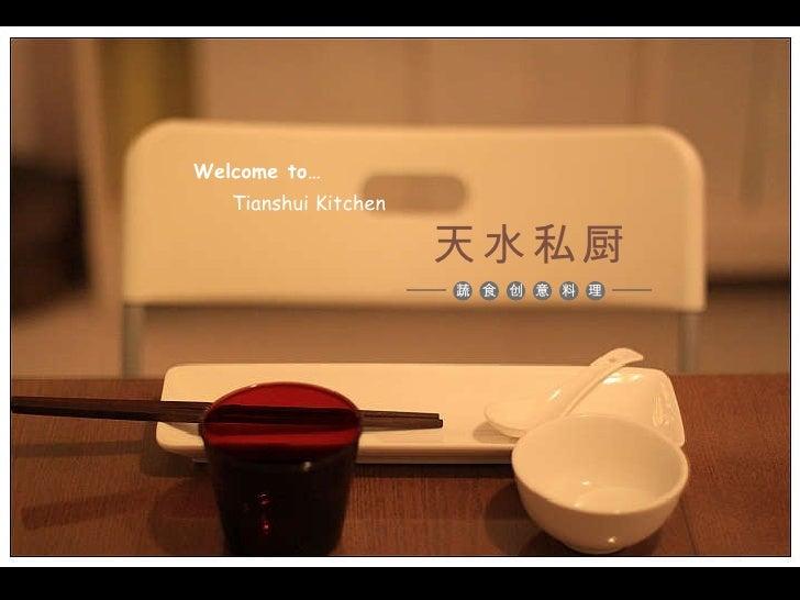 Welcome to… Tianshui Kitchen
