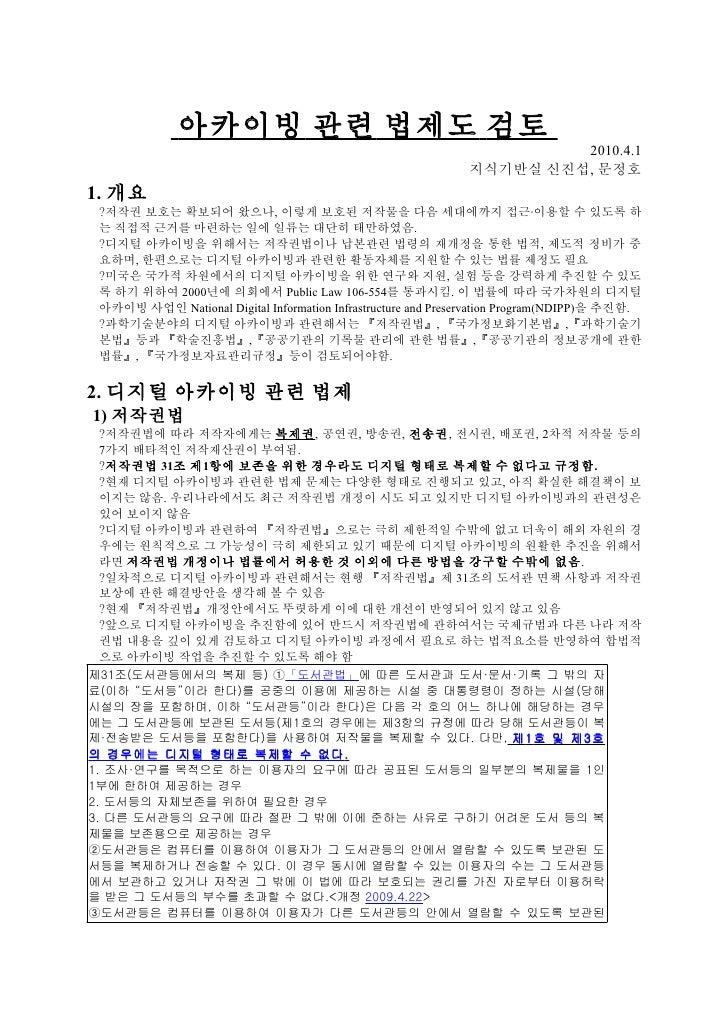 아카이빙 관련 법제도 검토                                                                        2010.4.1                            ...