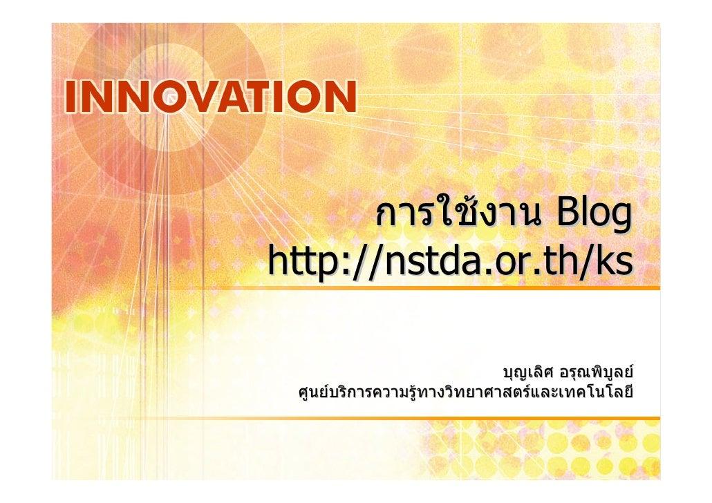 การใชงาน Blog http://nstda.or.th/ks                               บุญเลิศ อรุณพิบูลย  ศูนยบริการความรูทางวิทยาศาสตรแล...