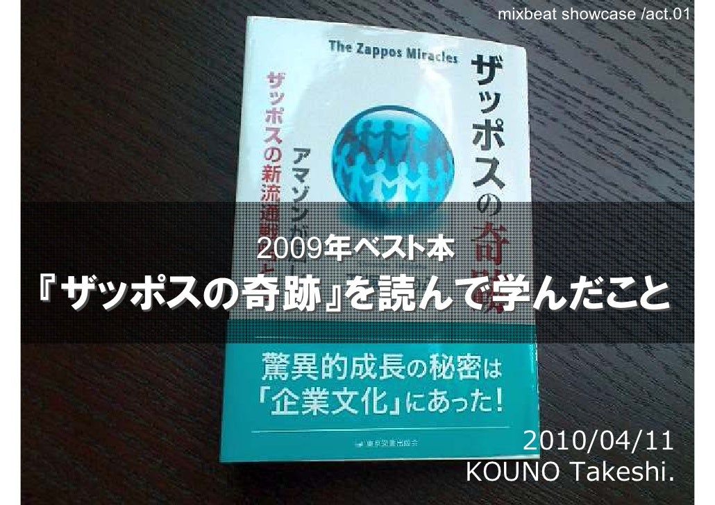 mixbeat showcase /act.01           2009年ベスト本 『ザッポスの奇跡』を読んで学んだこと                        2010/04/11                   KOUNO ...