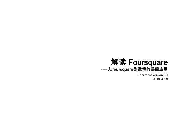 解读 Foursquare<br />---- 从foursquare到微博的垂直应用<br />Document Version 0.4<br />2010-4-18<br />