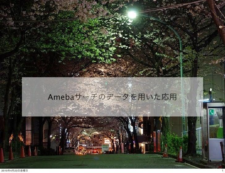 Ameba     2010   4   23           1