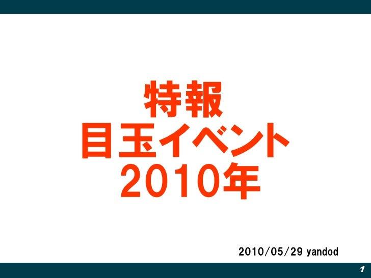 特報 目玉イベント  2010年     2010/05/29 yandod                         1