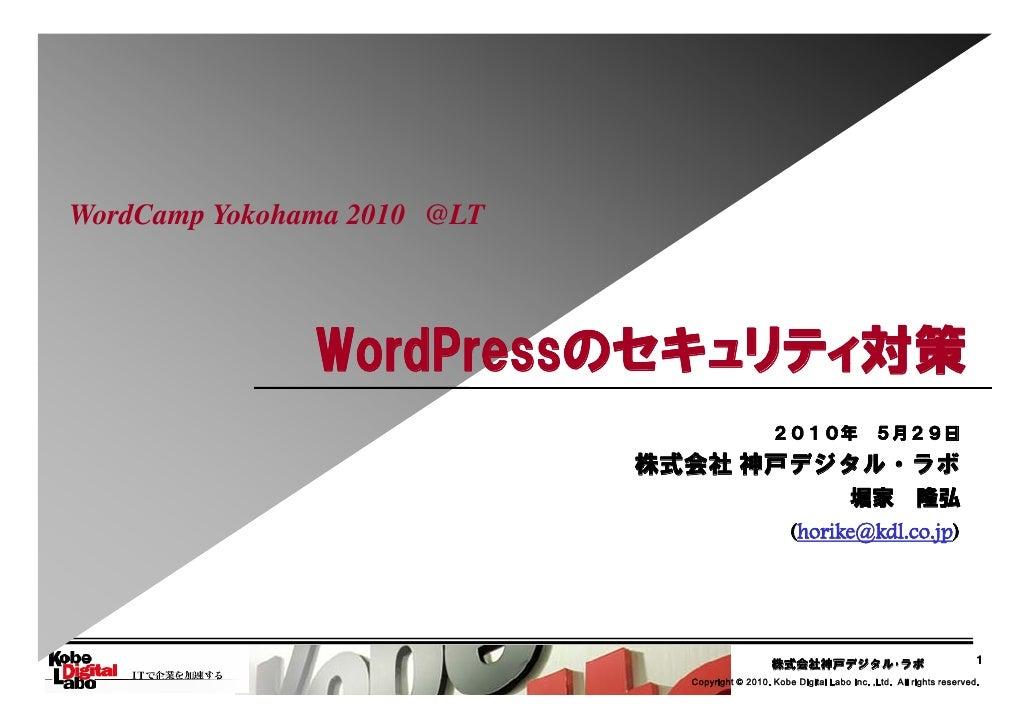 WordCamp Yokohama 2010 @LT                   WordPressのセキュリティ対策                WordPressのセキュリティ対策                         ...