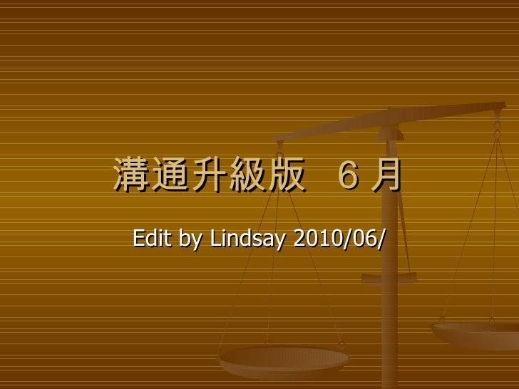 溝通升級版  6 月 Edit by Lindsay 2010/06/