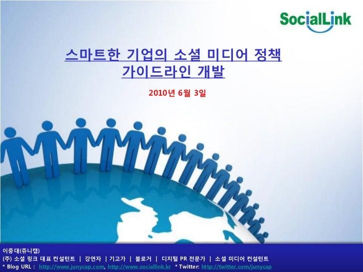 스마트한 기업의 소셜 미디어 정책                           가이드라인 개발                                                      2010년 6월 3일    ...