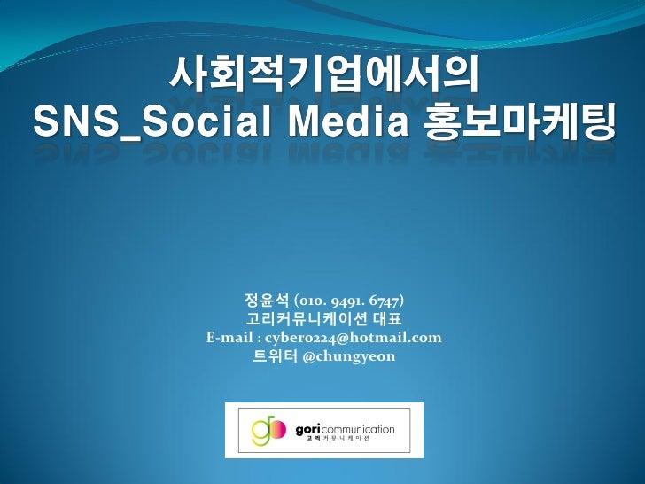 정윢석 (010. 9491. 6747)     고리커뮤니케이션 대표 E-mail : cyber0224@hotmail.com       트위터 @chungyeon