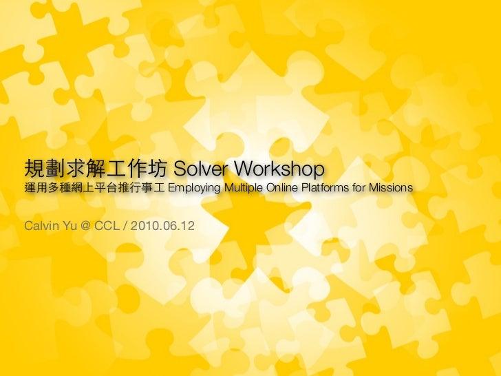 規劃求解工作坊 Solver Workshop運用多種網上平台推行事工 Employing Multiple Online Platforms for MissionsCalvin Yu @ CCL / 2010.06.12