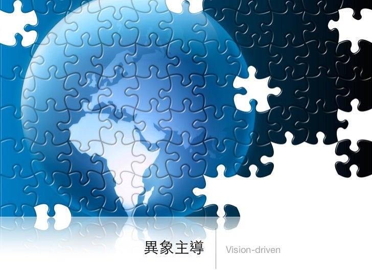 Solver Workshop 規劃求解工作坊 (2010.06.12 @ CCL) Slide 3