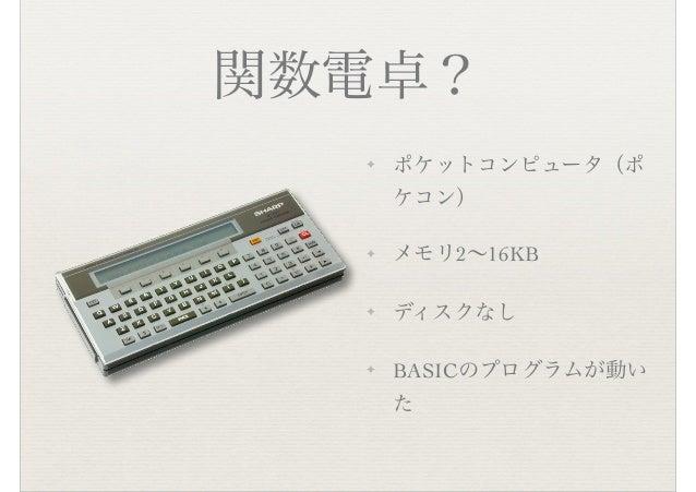 関数電卓? ✦ ポケットコンピュータ(ポ ケコン) ✦ メモリ2~16KB ✦ ディスクなし ✦ BASICのプログラムが動い た
