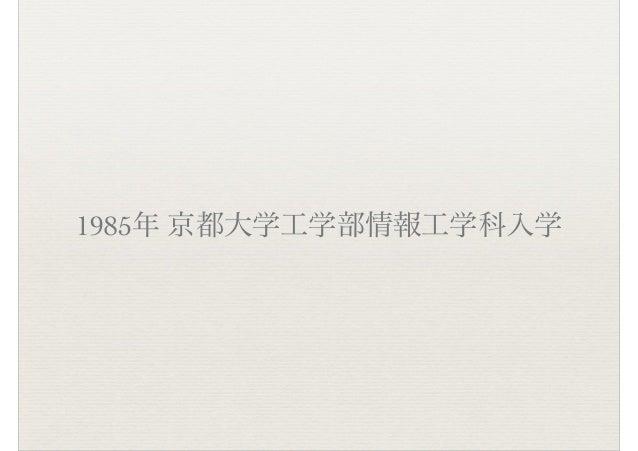 1985年 京都大学工学部情報工学科入学