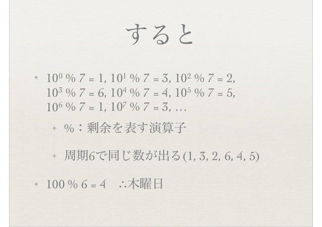 すると ✦ 100 % 7 = 1, 101 % 7 = 3, 102 % 7 = 2,  103 % 7 = 6, 104 % 7 = 4, 105 % 7 = 5,  106 % 7 = 1, 107 % 7 = 3, … ✦ %:剰余...