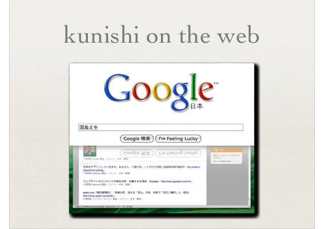 kunishi on the web