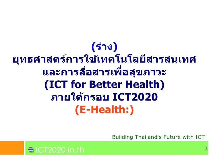 (ราง) ยทธศาสตรการใชเทคโนโลยสารสนเทศ     และการสอสารเพอสขภาวะ      (ICT for Better Health)       ภายใตกรอบ ICT2020         ...