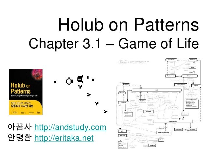 Holub on PatternsChapter 3.1 – Game of Life<br />아꿈사http://andstudy.com<br />안명환http://eritaka.net<br />