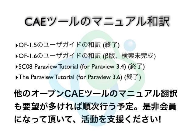 OF-1.5のユーザガイドの和訳 (終了)  OF-1.6のユーザガイドの和訳 (β版、検索未完成)  SC08 Paraview Tutorial (for Paraview 3.4) (終了)  The Paraview Tutorial ...