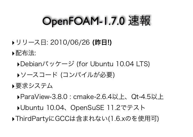 リリース日: 2010/06/26 (昨日!)  配布法:  Debianパッケージ (for Ubuntu 10.04 LTS)  ソースコード (コンパイルが必要)  要求システム  ParaView-3.8.0 : cmake-2.6.4...