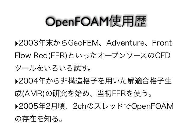 2003年末からGeoFEM、Adventure、Front  Flow Red(FFR)といったオープンソースのCFD  ツールをいろいろ試す。  2004年から非構造格子を用いた解適合格子生  成(AMR)の研究を始め、当初FFRを使う。 ...