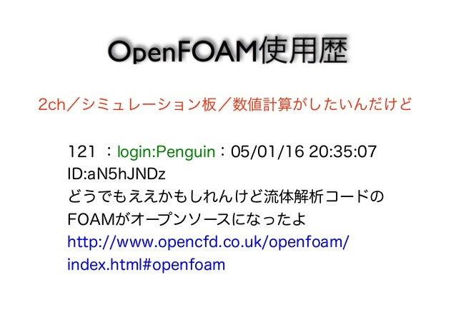 2ch/シミュレーション板/数値計算がしたいんだけど  121 :login:Penguin:05/01/16 20:35:07  ID:aN5hJNDz  どうでもええかもしれんけど流体解析コードの  FOAMがオープンソースになったよ  h...
