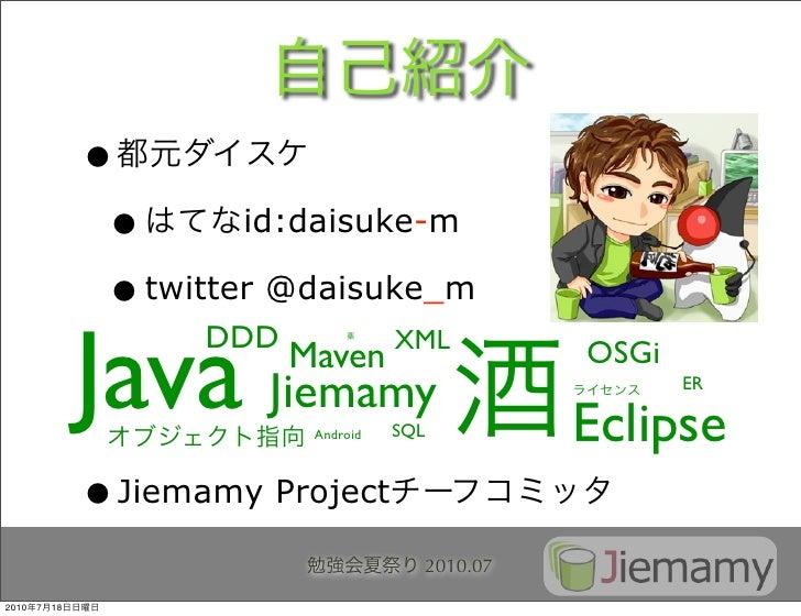 とべとべ電設部勉強会20100717  DB meets Jiemamy Slide 2