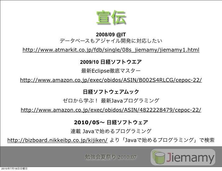 とべとべ電設部勉強会20100717  DB meets Jiemamy Slide 3