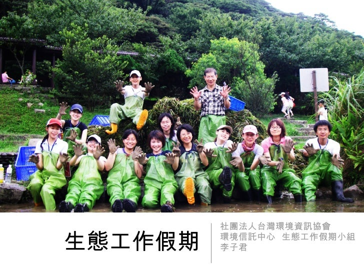 生態工作假期 <ul><li>社團法人台灣環境資訊協會 </li></ul><ul><li>環境信託中心  生態工作假期小組 </li></ul><ul><li>李子君 </li></ul>